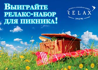Relax-пикник