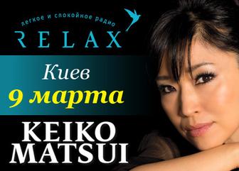 Билеты на концерт Кейко Мацуи