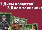 З Днем Козацтва та Захисника України!