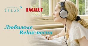 Любимые Relax-песни