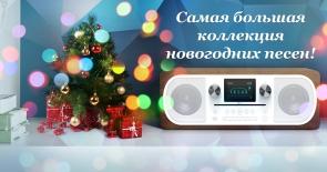 Музыка зимних праздников