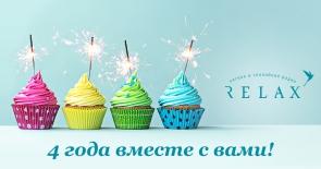 Радио Relax 4 года вместе с вами!
